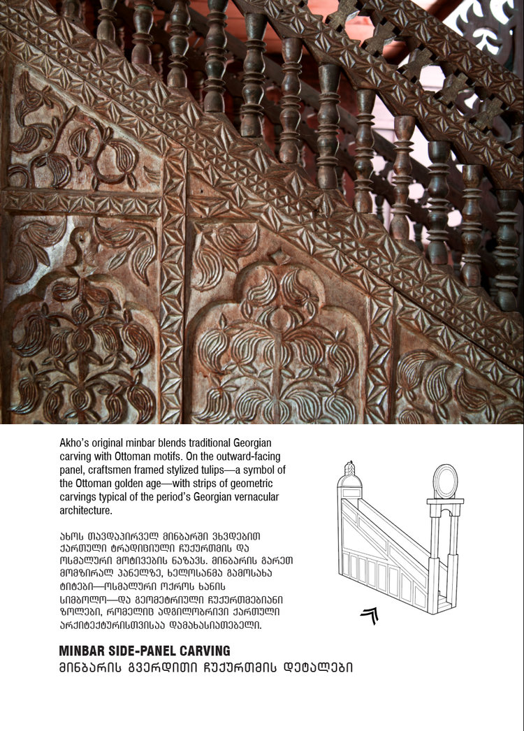 AKHO_+MINBAR+MODEL+copy